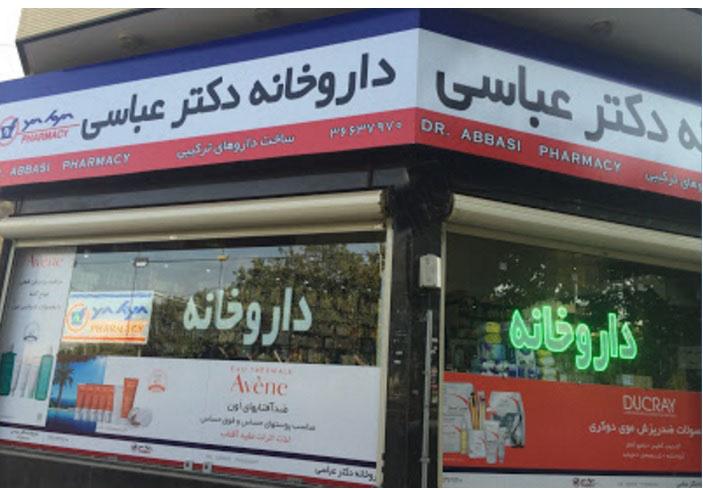داروخانه دکتر عباسی